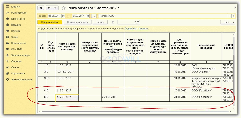 Порядок регистрации корректировочных счетов фактур заговорил снова